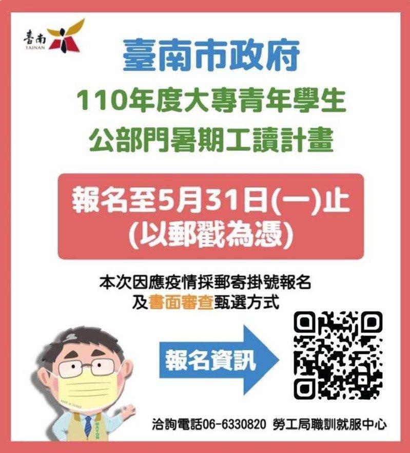 台南市公部門暑期工讀職缺受理報名。圖/市府提供