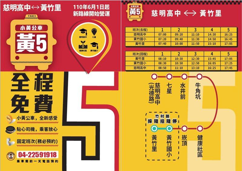 台中市小黃公車,黃5路線。圖/台中市交通局提供
