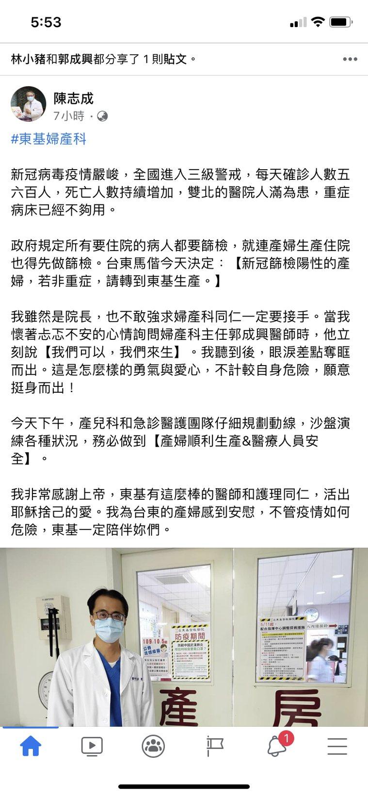台東基督教醫院院長陳志成今天在個人臉書貼文,感謝產兒科醫護的勇氣與愛心。圖/翻攝...