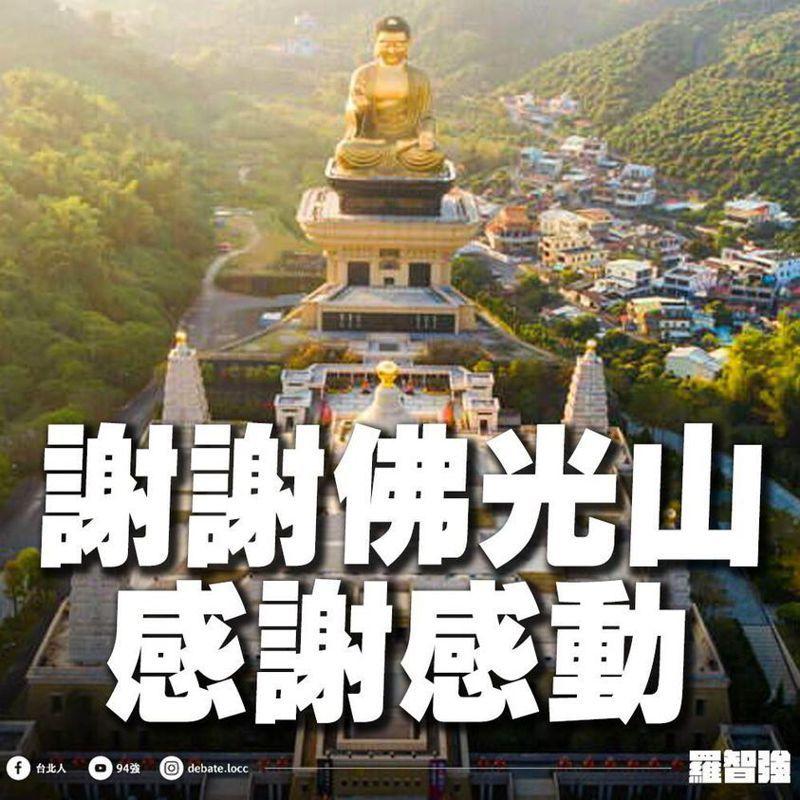 佛光山捐50萬嬌生疫苗,台北市議員羅智強上午在臉書發文感謝佛光山。圖/取自羅智強臉書
