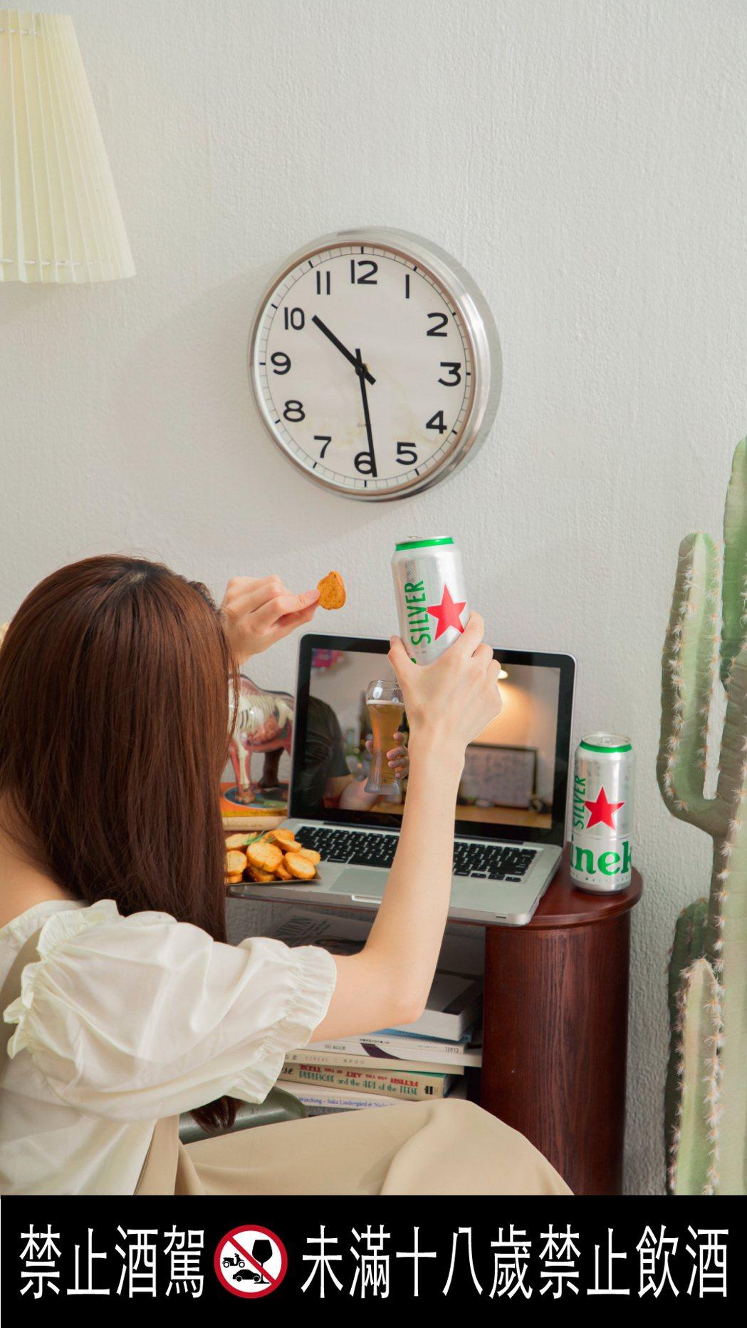 即便宅在家也能和朋友視訊連線分享海尼根Silver星銀啤酒,微醺、輕鬆、同樂。圖...