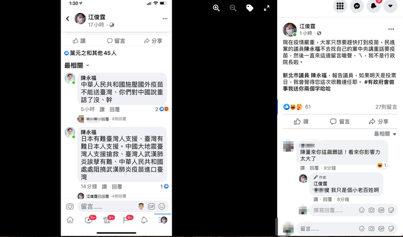 民進黨新北市議員陳永福則留言爆粗口「中華人民共和國施壓國外疫苗不能送台灣、你們對中國說重話了沒、X」。圖/翻攝江俊霆臉書