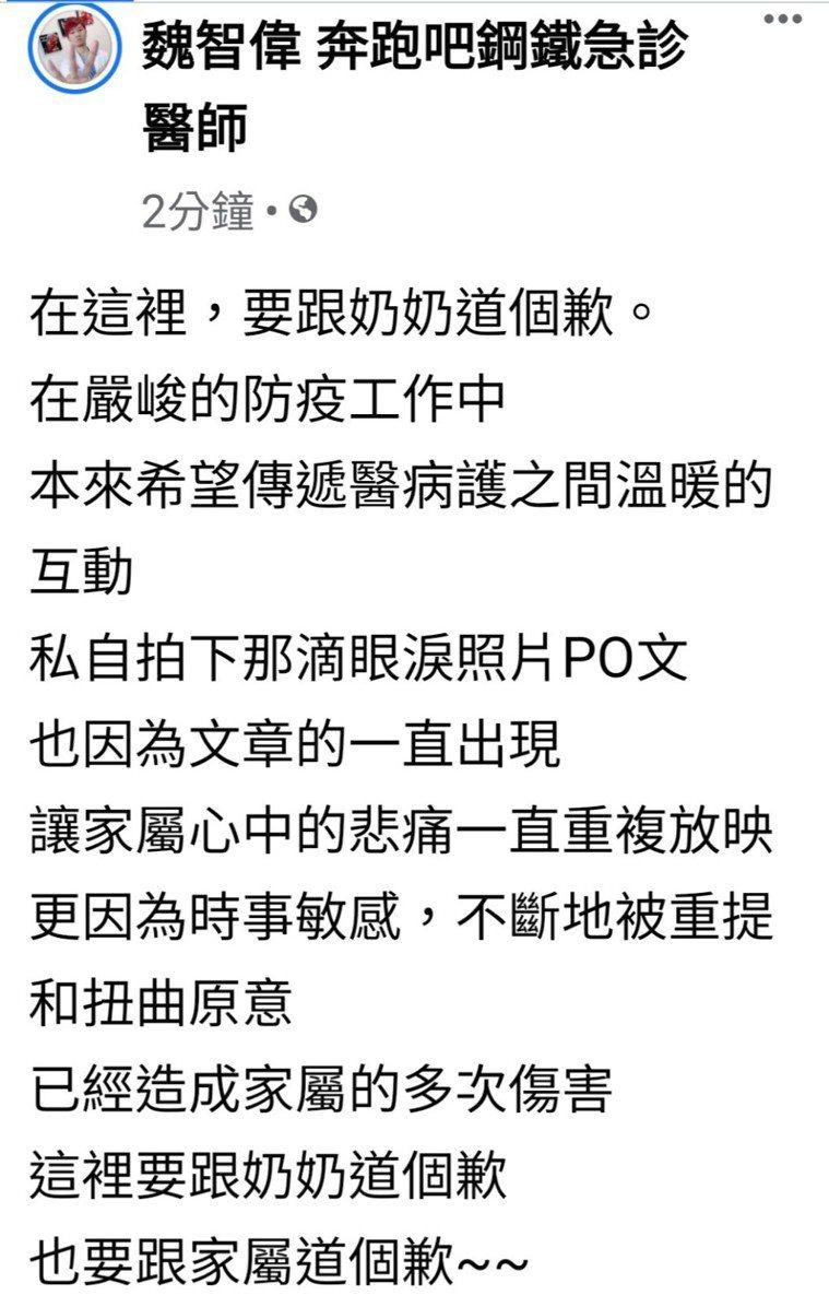 童綜合醫院急診部主任魏智偉今天在臉書發文,針對日前拍下急診阿嬤眼淚一事說明。圖/...