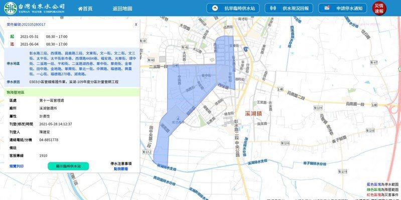 溪湖鎮市中心(藍色區塊)將從5月31日起一連5天的白天停水。圖/取自來水公司網站