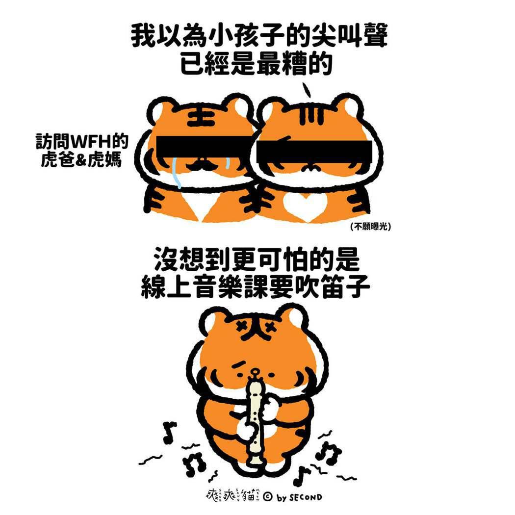 爽爽貓在防疫期間多了一個新朋友「小勞撫」,直笛課被讚預言文。圖/華研國際提供