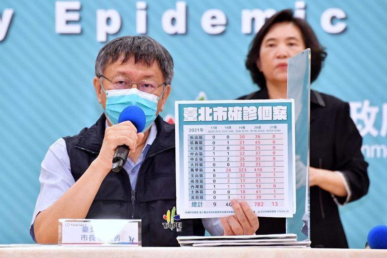 比起指揮中心記者會,有越來越多民眾轉為關注台北市長柯文哲召開的北市防疫記者會。(台北市政府)