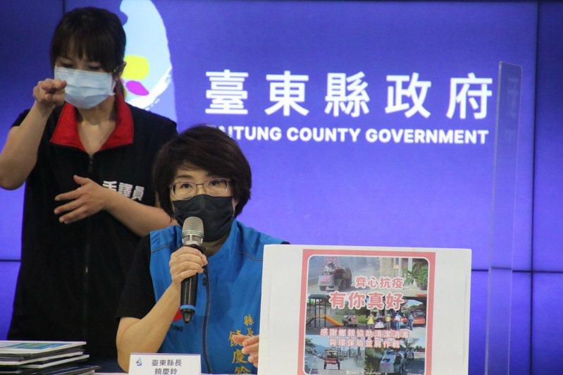 台東縣長饒慶鈴宣布補助太麻里鄉、金峰鄉各50萬元,購買防疫物資。圖/縣府提供