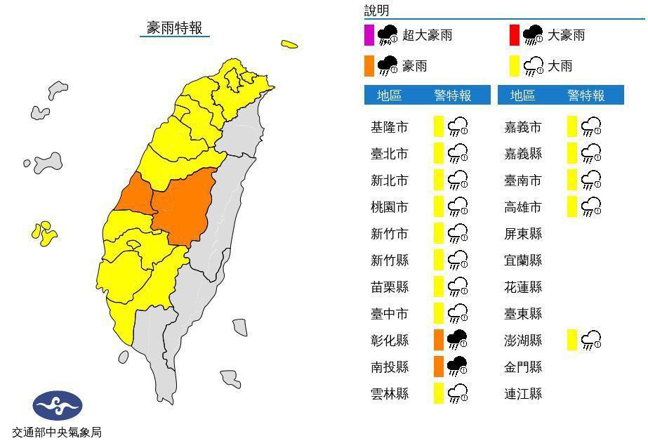 中央氣象局下午1時25分發布豪雨特報。圖/取自氣象局網站