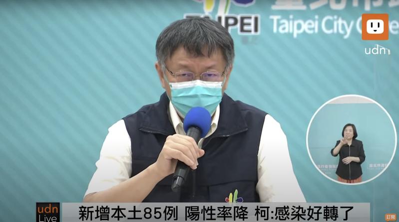 台北市長柯文哲表示,預計明後天會有3100床可收治確診者。圖/截自udnTV