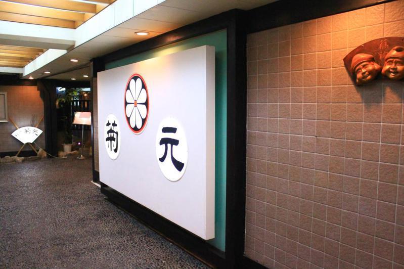 菊元日本料理將於5月31日熄燈。圖/取自菊元日本料理粉絲頁