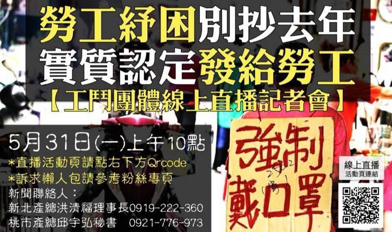「勞工紓困別抄去年,實質認定發給勞工」工鬥團體線上直播記者會明天上午10時舉辦。圖/取自工鬥團體提供