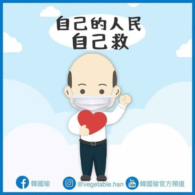 高雄市前市長韓國瑜在臉書鼓勵民眾助人,「我們不能再等待政府,自己的人民自己救!」圖/取自韓國瑜臉書