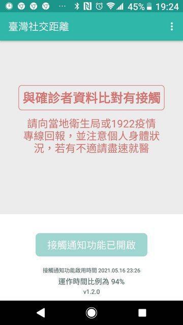 有網友在網路上發文表示,媽媽收到「與確診者資料比對有接觸」,呼籲大家先別刪除App。 圖/擷自PTT八卦板