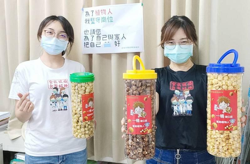 創世基金會嘉義院目前仍有200多瓶爆米花即將過期,也將開賣防疫短袖上衣。圖/創世基金會嘉義院提供