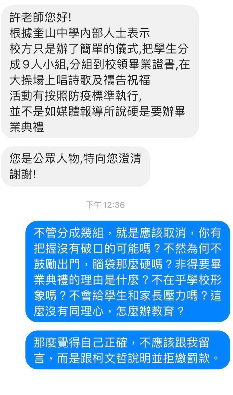 許常德透露收到「奎山中學來私訊」。圖/擷自「許常德的地下手記」臉書