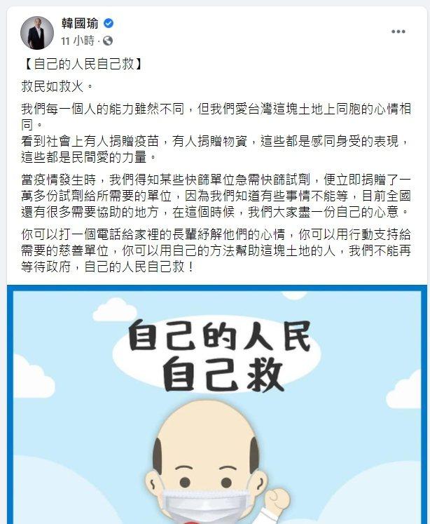 高雄市前市長韓國瑜昨晚發文說「自己的人民自己救」。圖/取自韓國瑜臉書