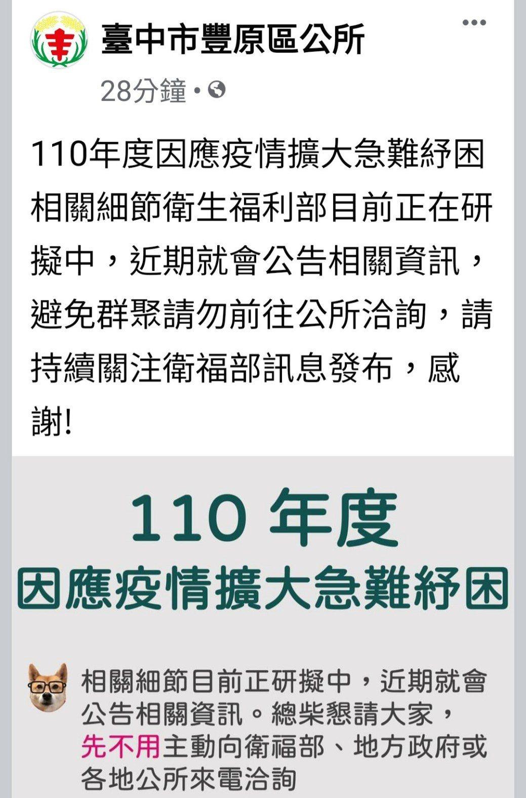 台中市豐原區公所今天在臉書說明,因疫情的紓困方案內容未公布,還沒開始接受申請,請...