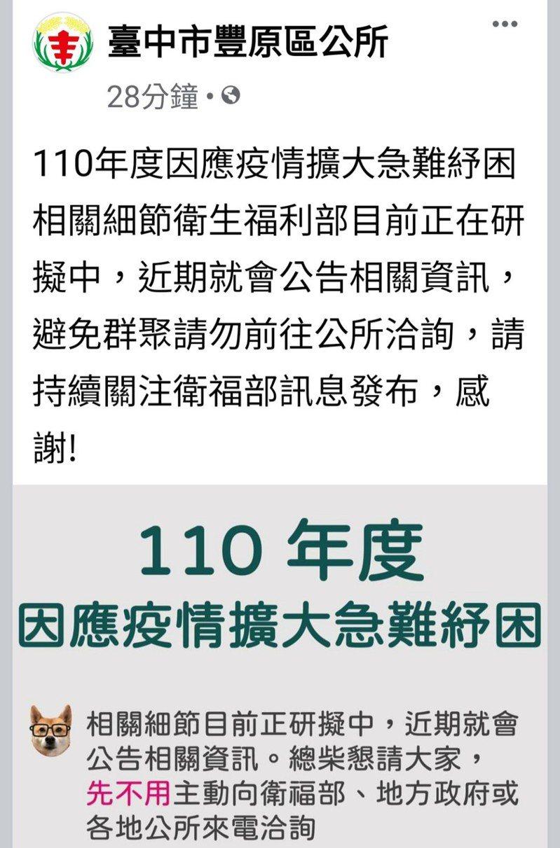 台中市豐原區公所今天在臉書說明,因疫情的紓困方案內容未公布,還沒開始接受申請,請大家不要到區公所詢問。圖/取自豐原區公所臉書