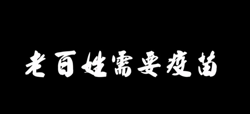 高雄市前市長韓國瑜今天上午在臉書分享一段影片,呼籲蔡政府趕快給人民疫苗救命。圖/取自韓國瑜臉書