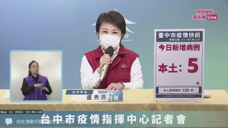 台中市長盧秀燕呼籲市民,避免跨縣市移動,視訊面對面,感情不會變。圖/取自臉書