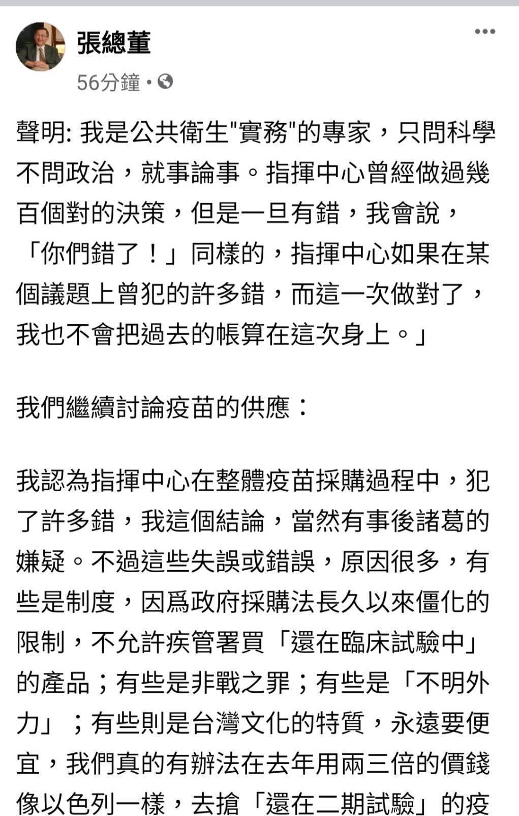 陽明大學校長張鴻仁表示,民間進口疫苗,不論公益或自費市場,沒有一定要由政府簽約的...