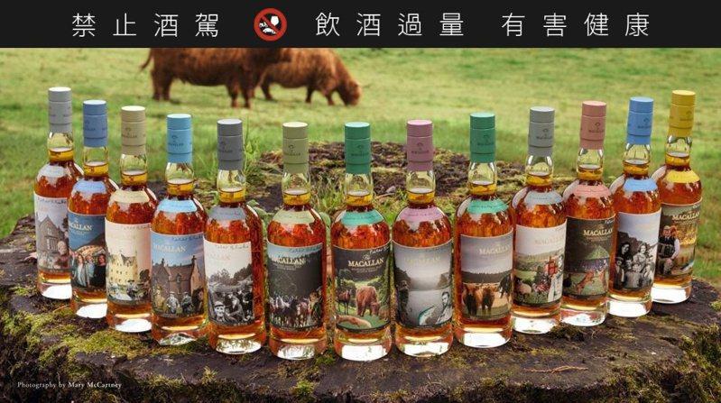 麥卡倫「年代軼事系列(Anecdotes of Ages Collection)」全系列共13個酒款。圖/台灣愛丁頓提供。提醒您:禁止酒駕 飲酒過量有礙健康。