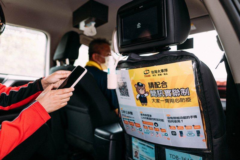 桃園市政府今天起強制要求桃園市公車、計程車業者全面落實簡訊實聯制防疫。圖/市府提供