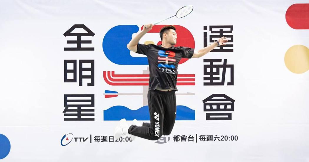 羽球國手王齊麟也想加入「全明星」。圖/摘自臉書