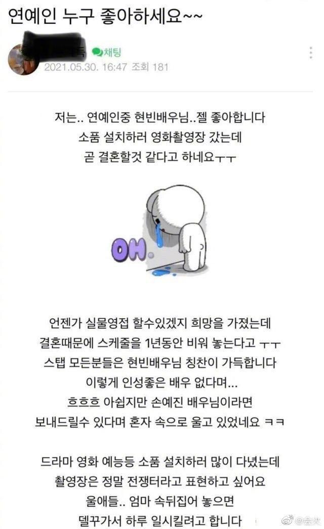 網友爆料玄彬與孫藝珍將要結婚。 圖/擷自微博