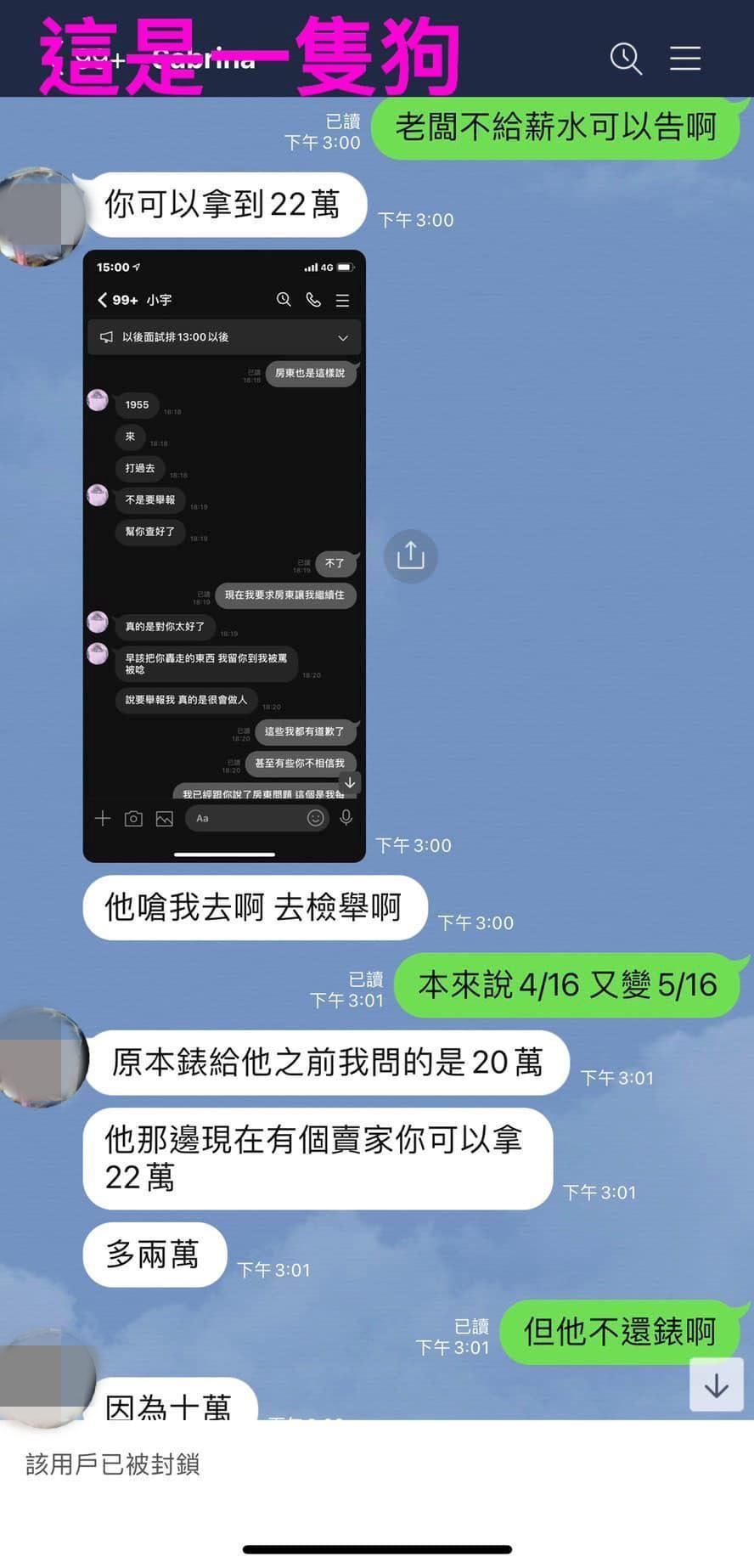 莉婭發文公開謝和弦與陳女對話。 圖/擷自莉婭臉書