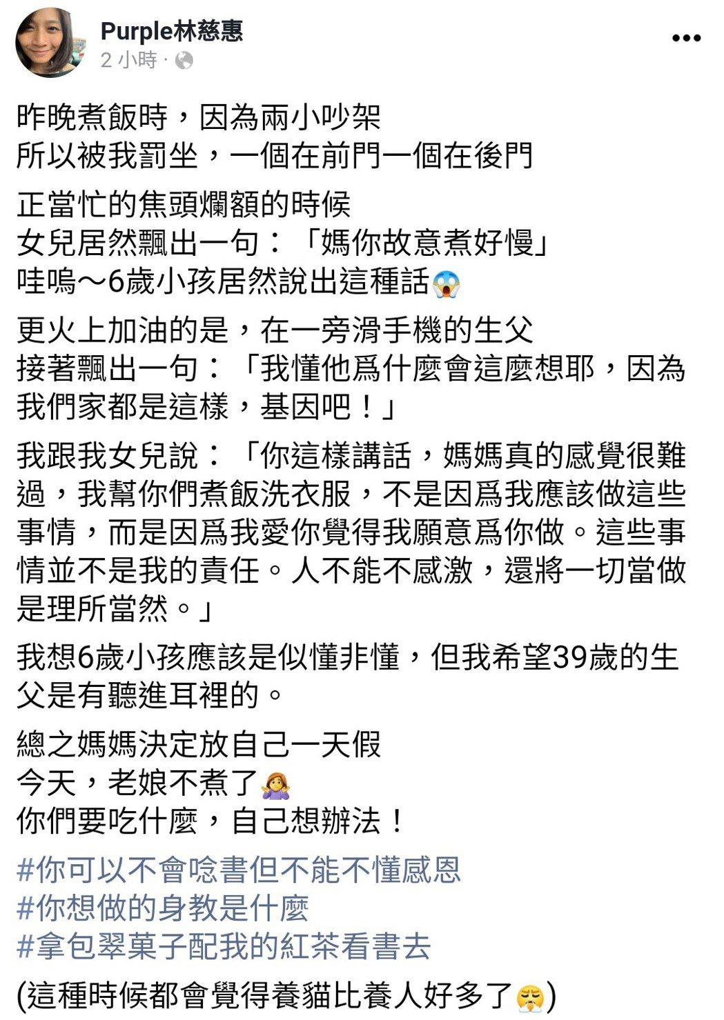 圖/擷自林慈惠臉書