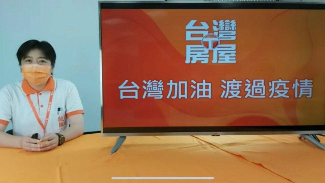 疫情期間台灣房屋每周透過線上教育訓練,提供業務經營策略。 圖/台灣房屋提供