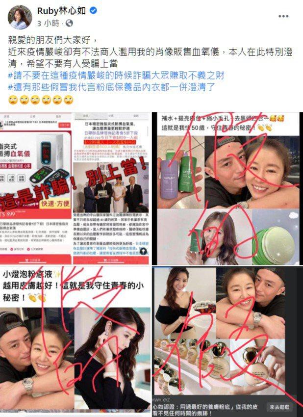 林心如的照片被人用來做不實宣傳。圖/擷自Ruby林心如臉書