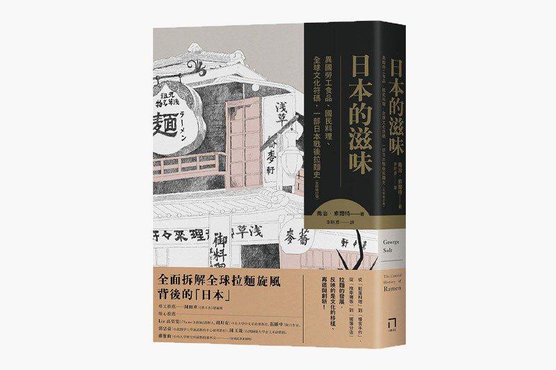 《日本的滋味》書封。 圖/八旗文化提供