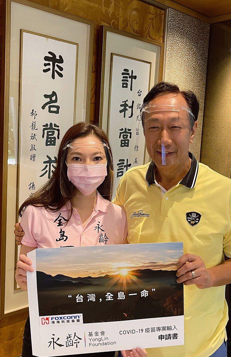 鴻海創辦人郭台銘(右)與夫人曾馨瑩。圖/永齡基金會提供