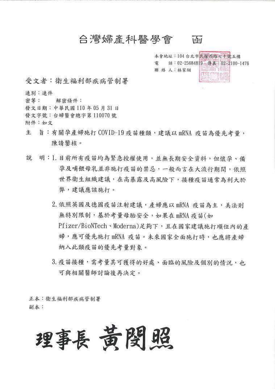 台灣婦產科醫學會理事長黃閔照昨行文疾管署,盼孕婦以mRNA疫苗為優先考量。圖/台...