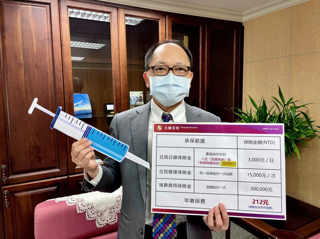 兆豐金旗下兆豐保險總經理游建烽推介兆豐疫苗保單。兆豐金/提供