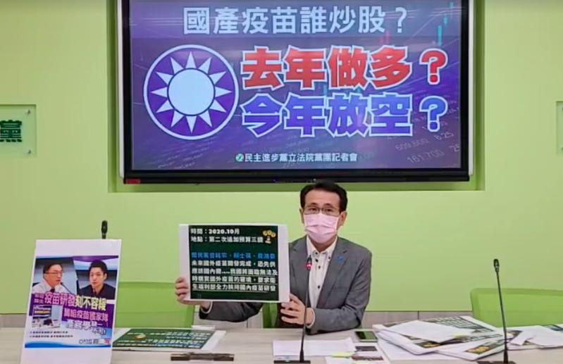鄭運鵬秀出國民黨支持國產疫苗證據。圖/取自民進黨粉絲團