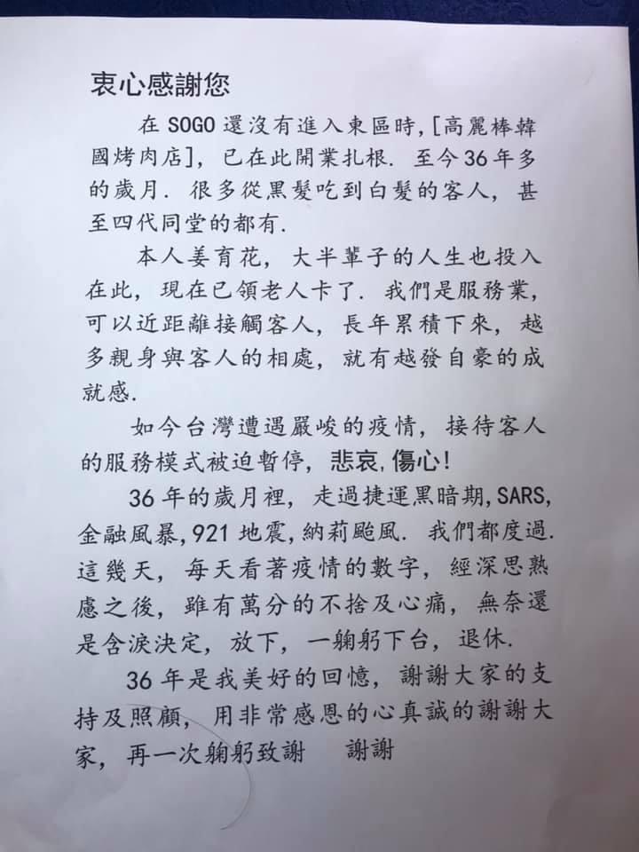 姜育恆與姊姊姜育花合開的「高麗棒」韓式餐廳宣布停業。圖/摘自臉書