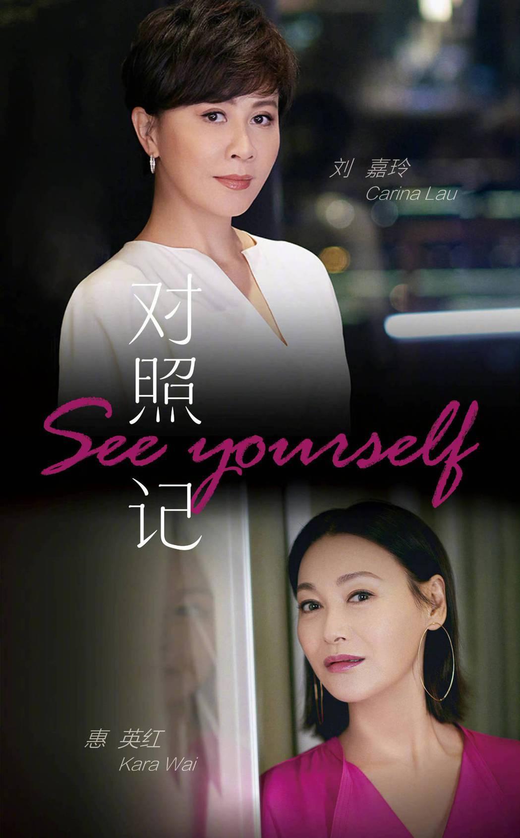 惠英紅接受劉嘉玲專訪。圖/摘自微博