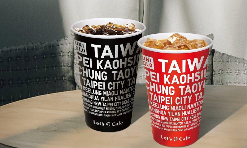 全家便利商店Let's Café與服飾品牌UNIQLO再度攜手合作限量推出「台灣城市杯」,6月2日起購買Let's Café大杯咖啡就能擁有,6月2日至6月30日掃描杯身QR code還可獲得UNIQLO網路商店消費滿1,000元折100元優惠序號(每一會員帳號限用一次)。圖/全家便利商店提供