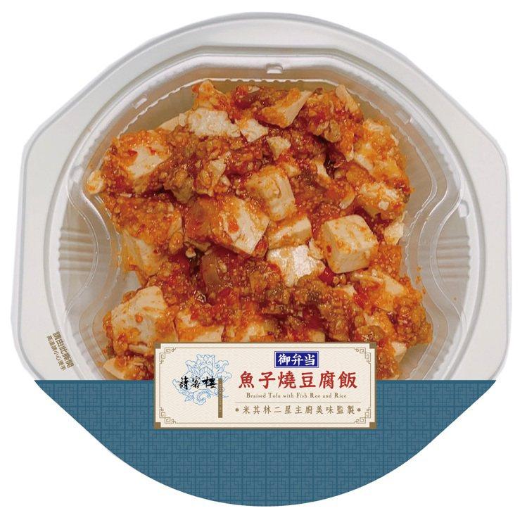 「請客樓-魚子燒豆腐飯」,售價85元;6月2日至6月15日OPEN POINT會...