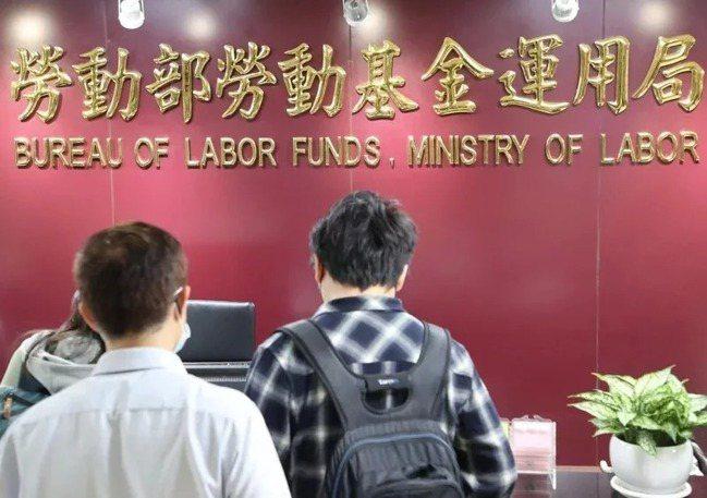 勞動基金運用局。本報資料照