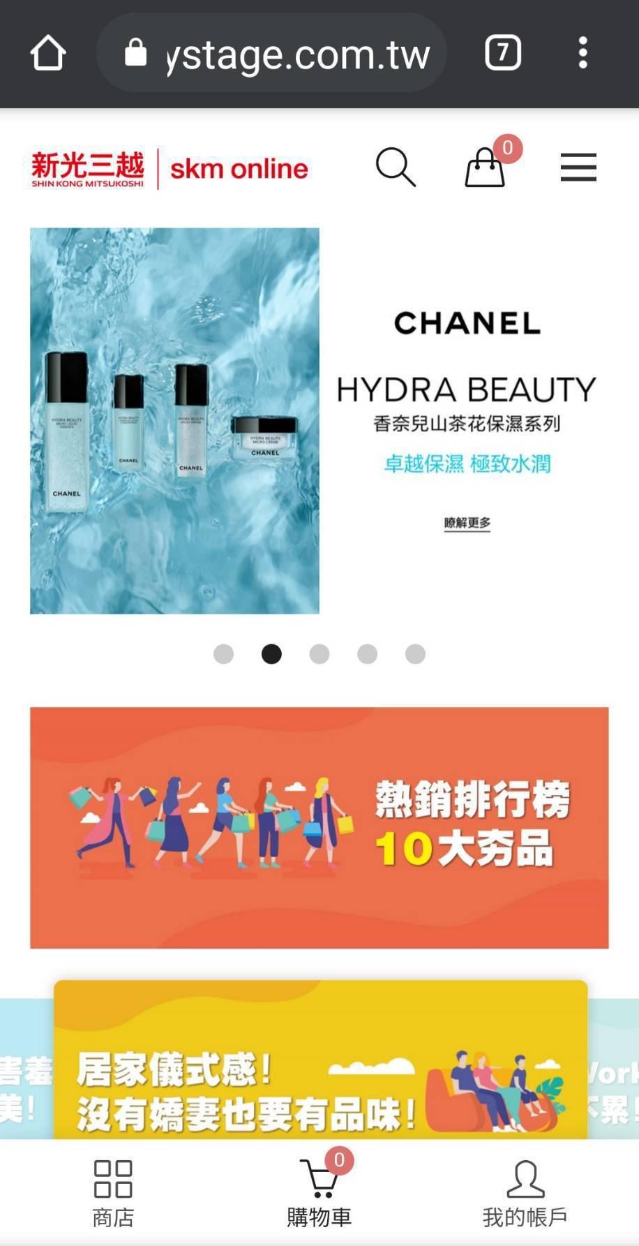 新光三越今(1)日宣布,首度推出電商平台「skm online」,有1,300個...