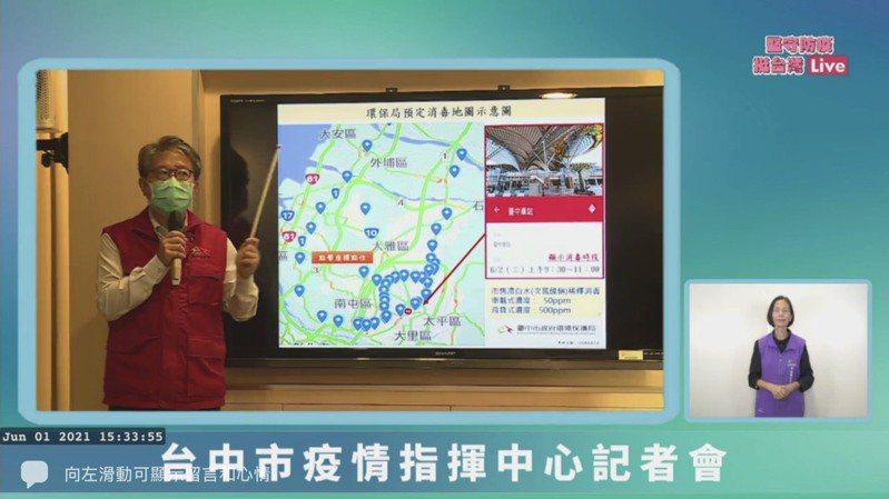 台中市環保局推出消毒地圖,民眾可上網查閱。圖/取自臉書直播