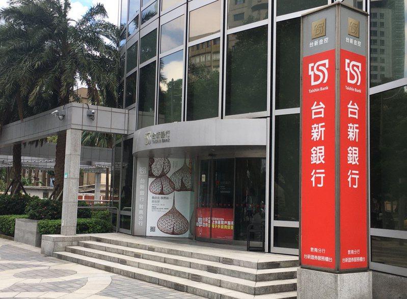 台新金今發布重訊,將於開始處分彰銀股份時起6年內,完成所持全數股份的處分。圖/台新銀行提供。