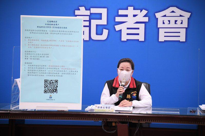 花蓮縣長徐榛蔚宣布,因應疫情,7、8月的指標大型活動都會暫停辦理。圖/花蓮縣政府提供