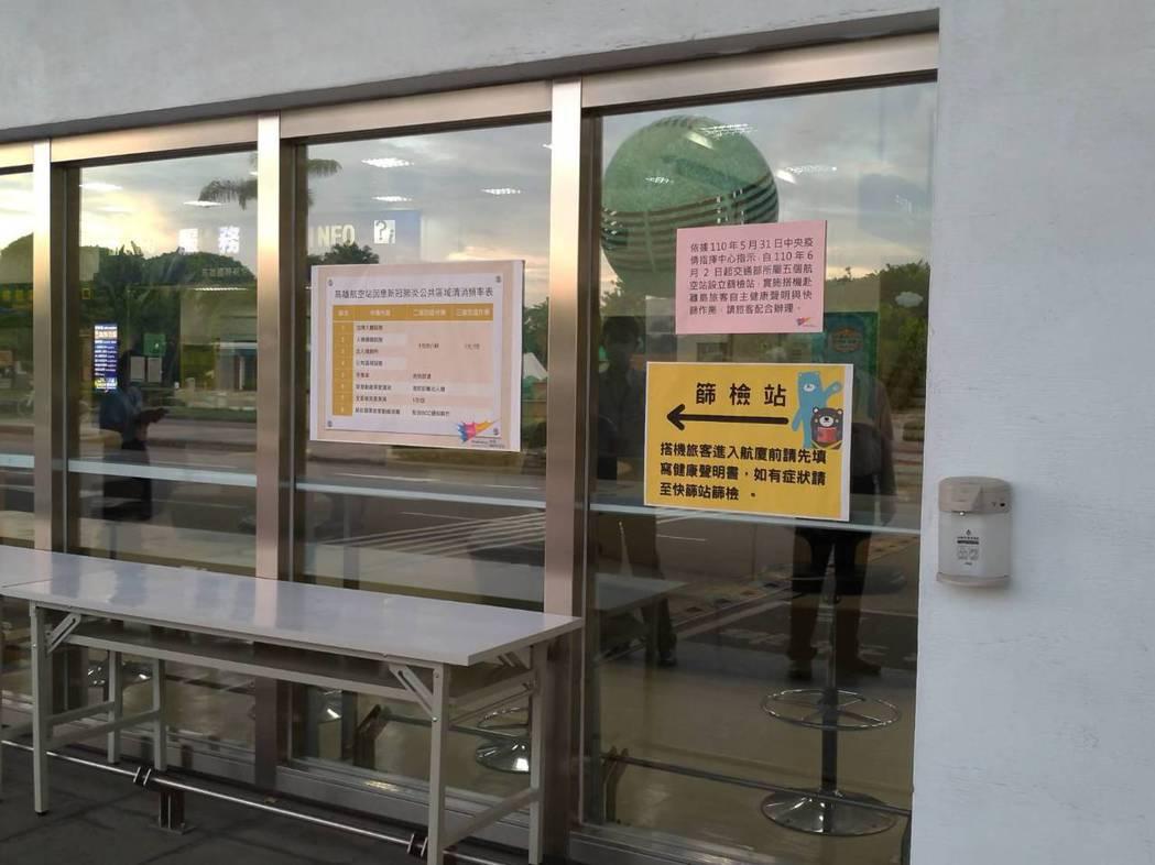 松山等五處機場將設置篩檢站,明天起,前往澎湖、金門、馬祖旅客,有症狀者需接受核酸...