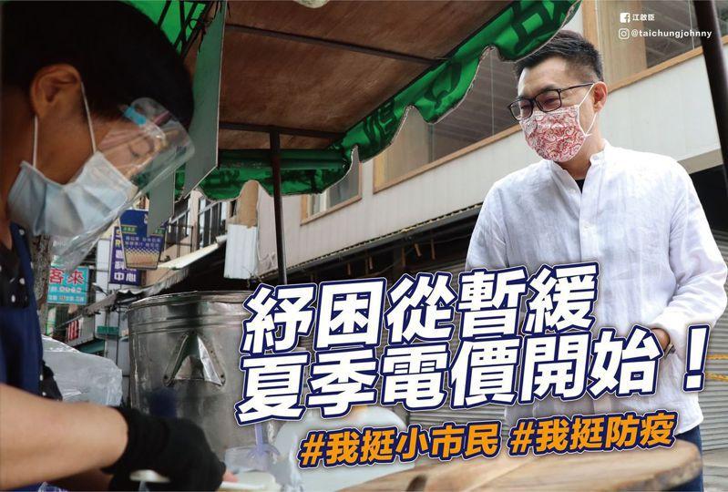 國民黨主席江啟臣表示,現在大家大多居家防疫,府要有感紓困,就應該先從電費減壓開始。圖/取自江啟臣臉書