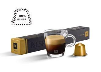 Nespresso台灣事業部去年起販售新材質膠囊,改用80%再生鋁,透過再生材質...